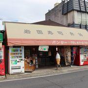 岩国寿司のテイクアウト