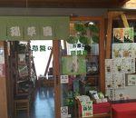 お茶の瑞草園 (道の駅 池田温泉店)