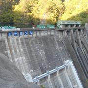 龍王峡の上流の鬼怒川支流をせき止めた鬼怒川水系最初のダム
