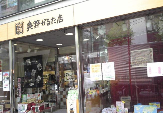 奥野かるた店