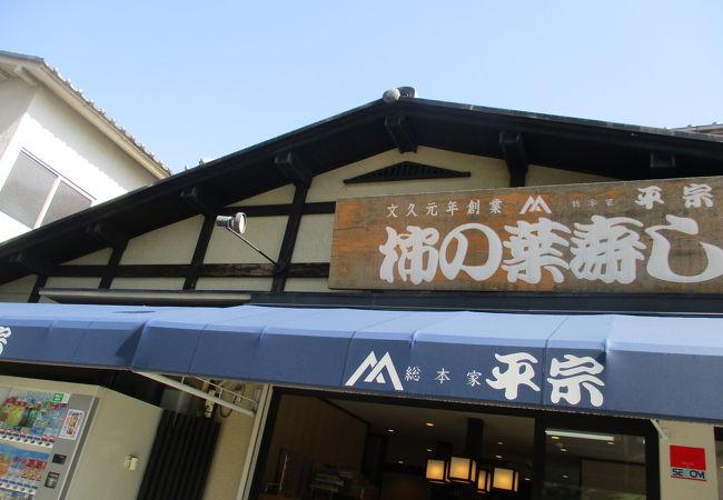 柿の葉ずし 平宗 法隆寺店