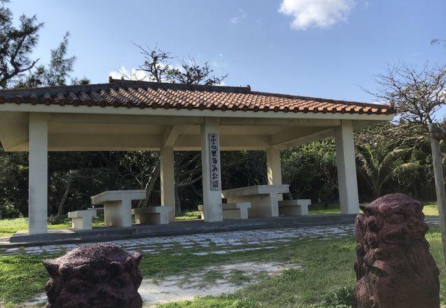 ふる里海浜公園