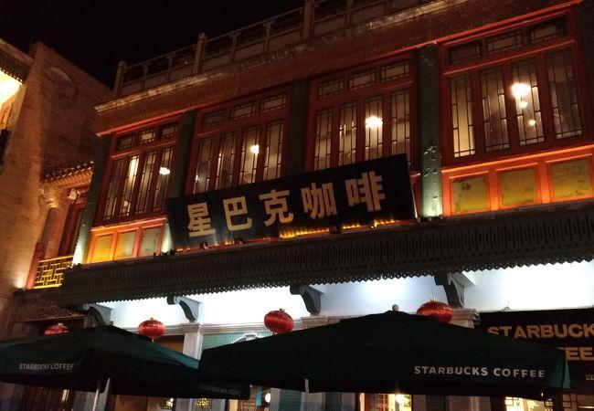 星巴克 (前門店)