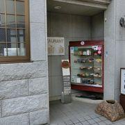 茶屋街の洋食店