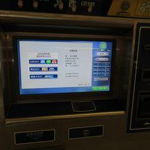 現金、アリペイ、ウィーチャットペイ、銀行カードでの支払い可。