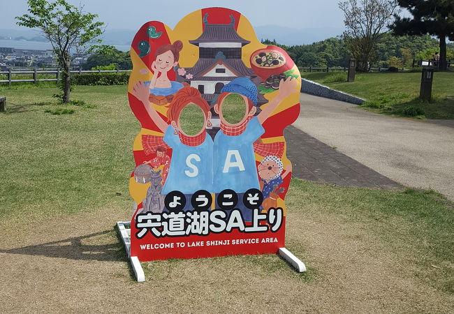 宍道湖サービスエリア (上り)