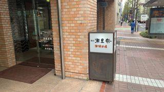 横浜 瀬里奈 浪漫茶屋