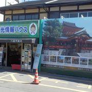 京阪八幡駅前似ある観光案内所