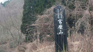 宮座山の古代宗教遺跡