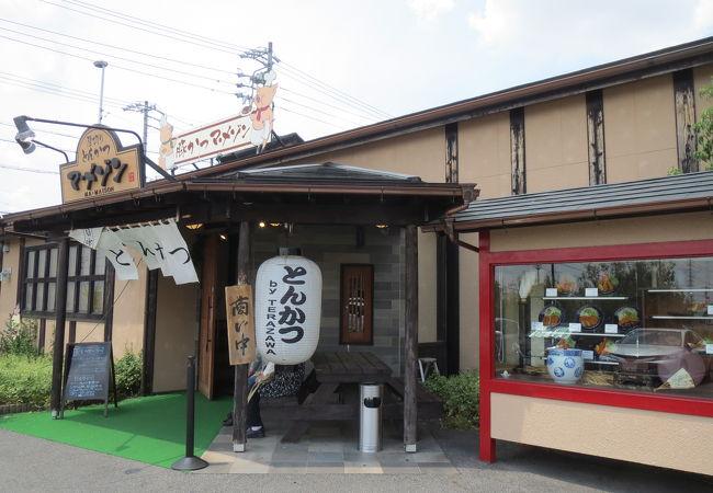 とんかつマ・メゾン 春日井店