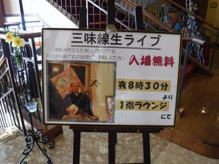 鯵ヶ沢温泉 ホテルグランメール 山海荘 写真