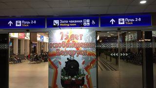 ミンスク駅