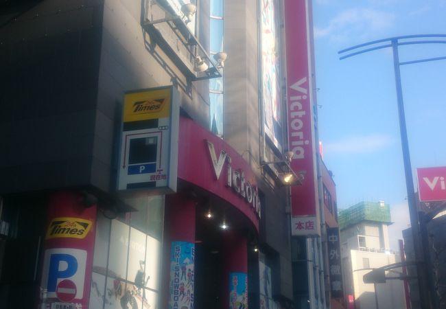ヴィクトリア本店