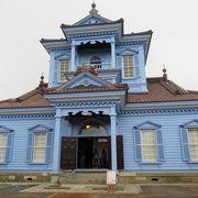 鮮やかなブルーの洋館