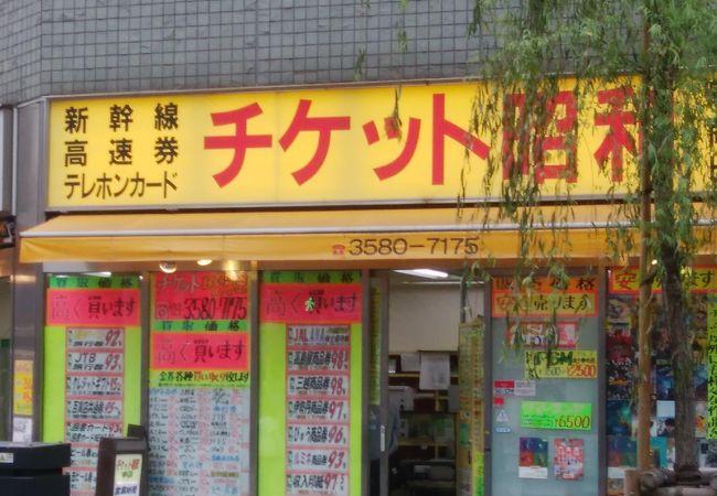 チケット昭和 (新橋本店)