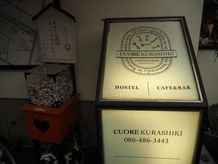 クオーレ倉敷 写真