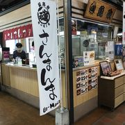 「釧路で食べたいもの」とググればでてくる有名なさんまんまが食べれるお店
