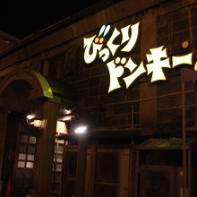 びっくりドンキー 小樽運河店