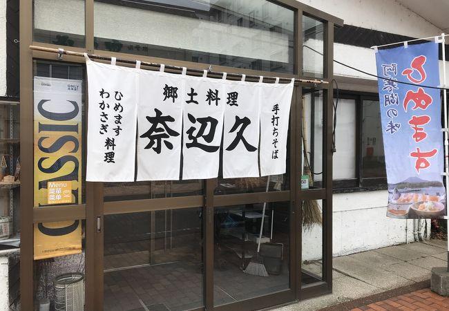 郷土料理 奈辺久