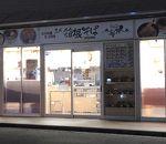 名代 箱根そば 新松田店