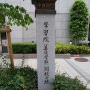 神田錦町にある学習院開校の地