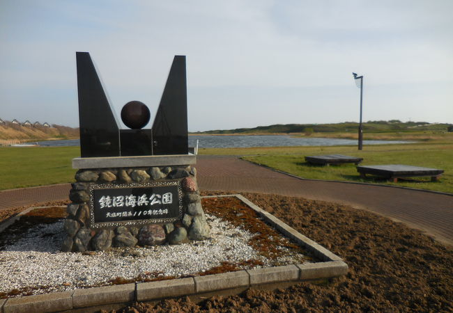 鏡沼海浜公園