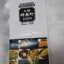 上野精養軒 3153店