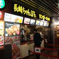 写真:リンガーハット 成田国際空港第3旅客ターミナルビル店