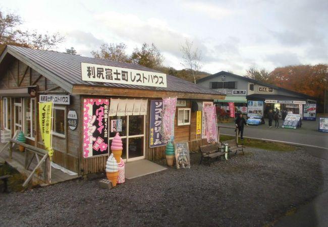 利尻富士町レストハウス