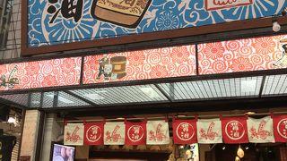 琉球醤油屋 (平和通2号店)