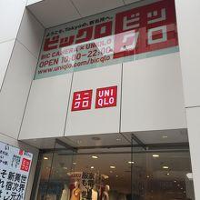 GU ビックロ新宿東口店