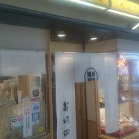 寿司田 成田空港店