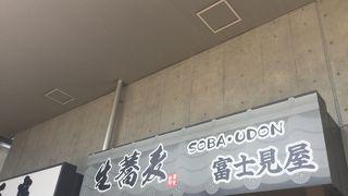そば処 豊洲 富士見屋