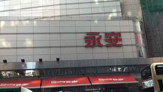 永安百貨 (佐敦店)