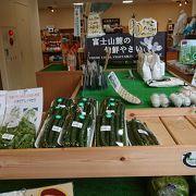 富士山麓の野菜が売られていました。