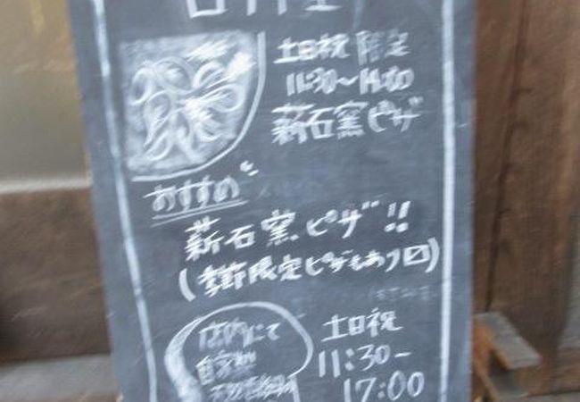 カフェ日月堂
