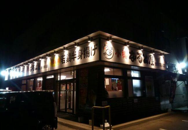 小樽なると屋 余市黒川店