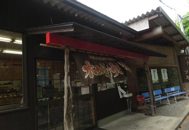 木の崎うどん 直島店