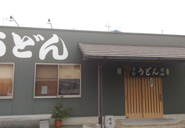 手打ちうどんの店 天ぷらにびっくり