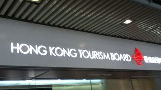九龍(尖沙咀)ビジターセンター(香港政府観光局)