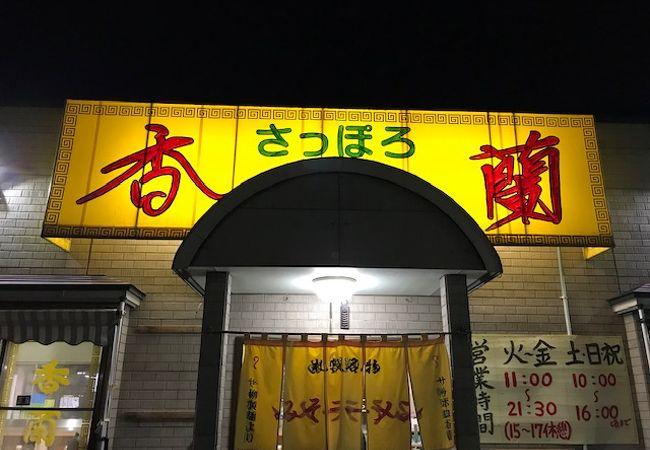 サッポロ香蘭 三沢店