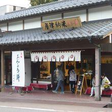 米納津屋 弥彦神社駐車場前店