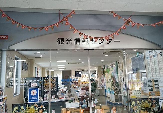 赤穂観光情報センター