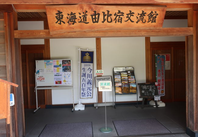 東海道由比宿交流館
