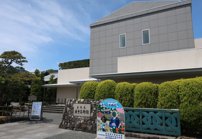 東海道広重美術館