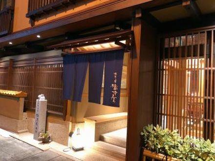 木造りの宿 橋津屋 写真