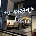 写真:マッチャンドゥル ワンソグムグイ (南浦店)