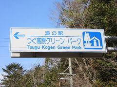 愛知のツアー