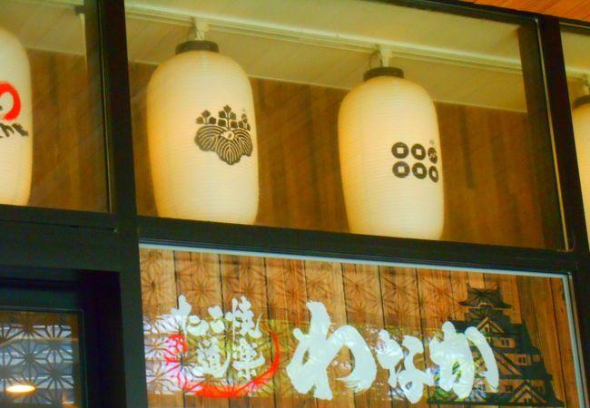 たこ焼道楽 わなか 大阪城公園店