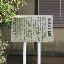 狸塚の説明板(一寸悲しくなるところもあります)